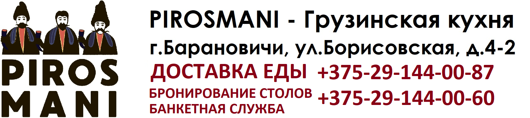 PIROSMANI — Грузинская кухня